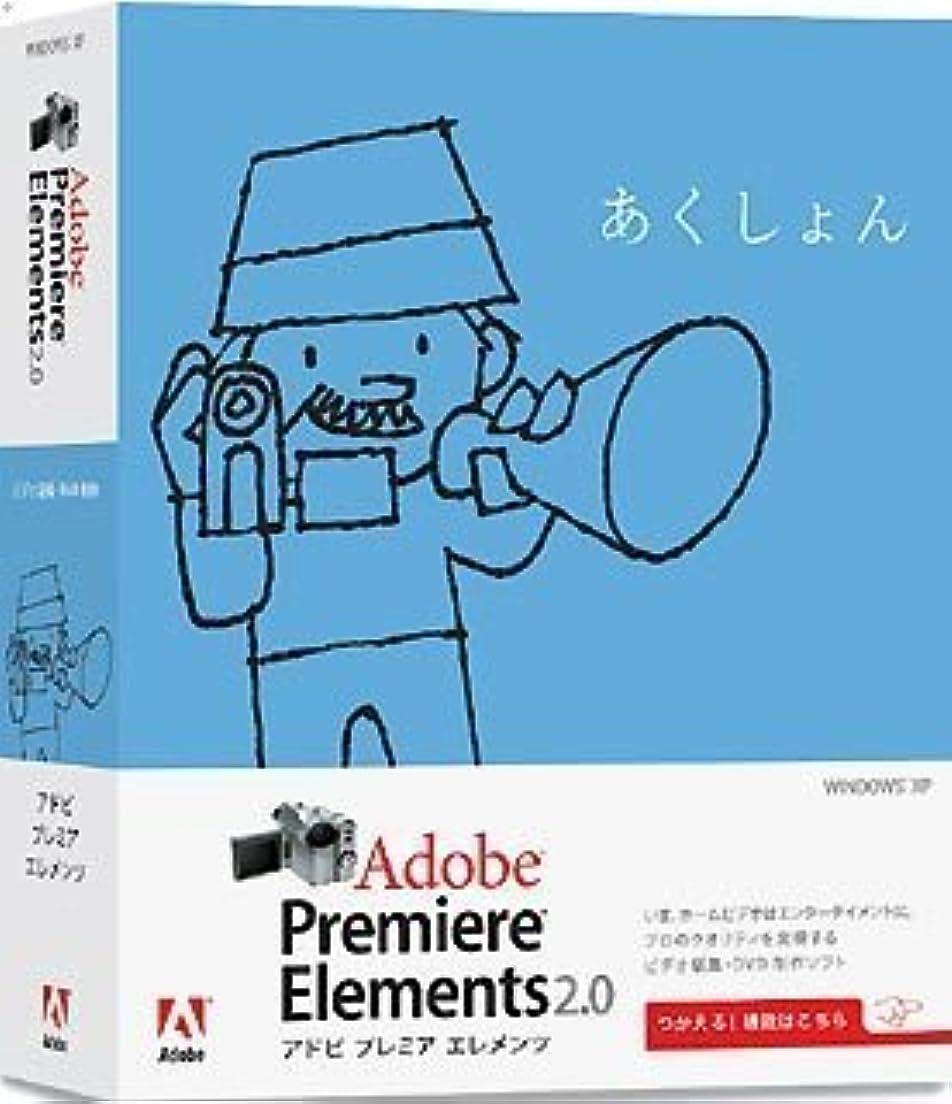 厄介な始まり差別するAdobe Premiere Elements 2.0 日本語版 Windows版