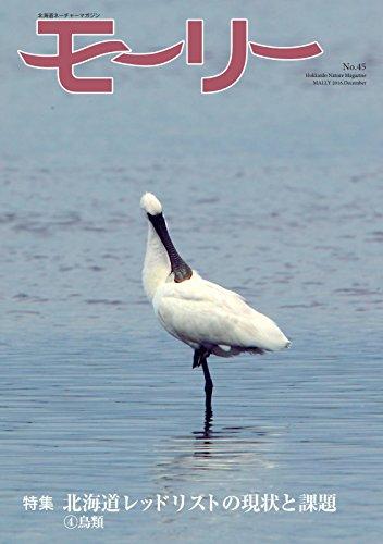 モーリー 45号 特集:北海道レッドリストの現状と課題4鳥類の詳細を見る