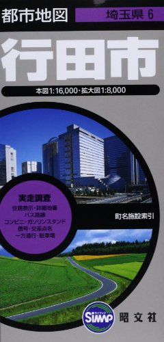 都市地図 埼玉県 行田市 (地図   マップル)