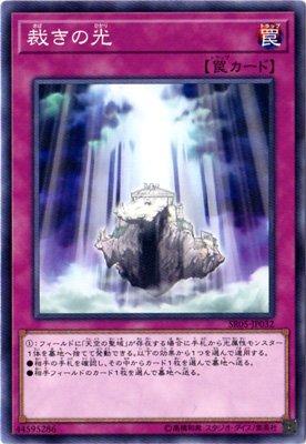 遊戯王/第10期/ストラクチャーデッキR-神光の波動-/SR05-JP032 裁きの光