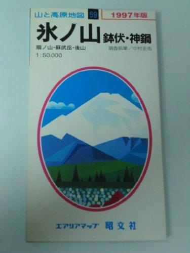 氷ノ山―鉢伏・神鍋 (山と高原地図 (60))