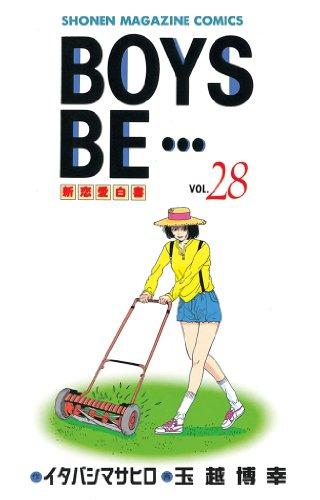 BOYS BE・・・(28) (週刊少年マガジンコミックス)