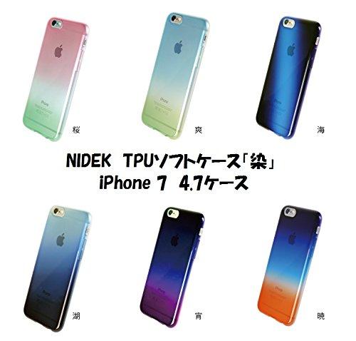 <国内正規品> 【iPhone 8/7 4.7インチ】 TPUソフトケース「染」...