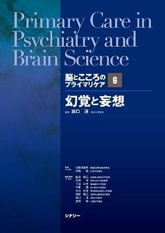 脳とこころのプライマリケア 6