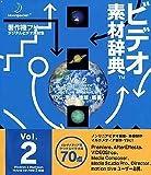 ビデオ素材辞典 Vol.2 CG - 宇宙・地球・惑星