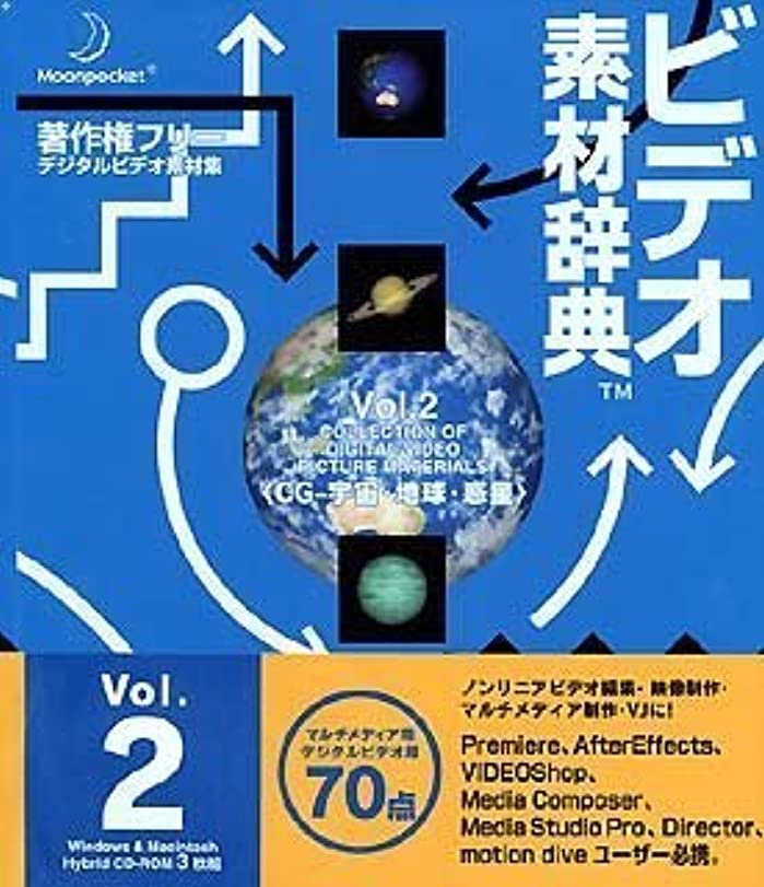 候補者腐敗した最もビデオ素材辞典 Vol.2 CG - 宇宙?地球?惑星
