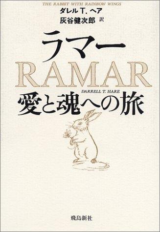ラマー愛と魂への旅の詳細を見る