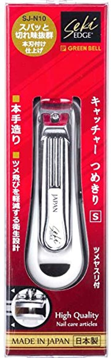 先祖アブストラクト包帯キャッチャーつめきり S SJ-N10