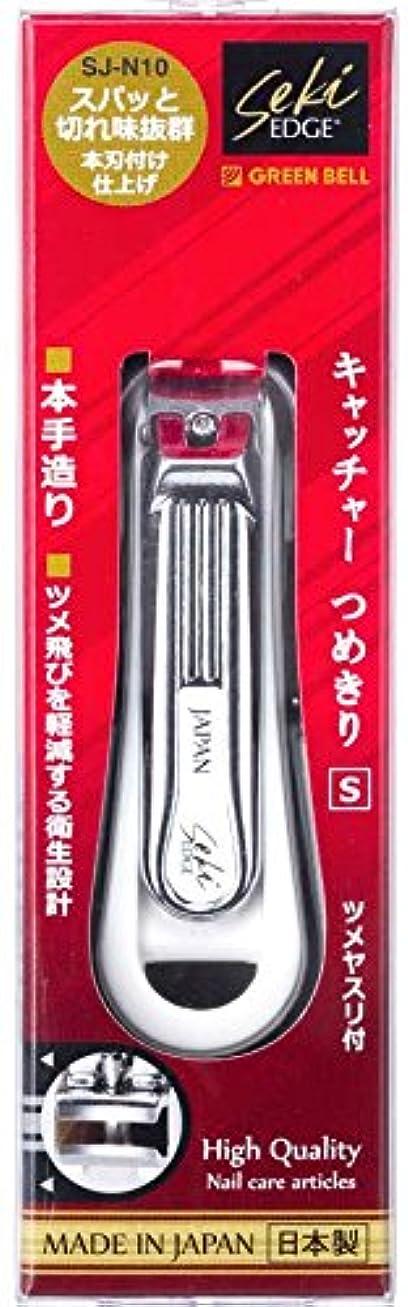 とげのあるカタログチャネルキャッチャーつめきり S SJ-N10
