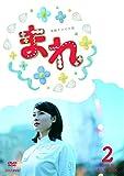 連続テレビ小説 まれ 完全版 DVDBOX2[DVD]