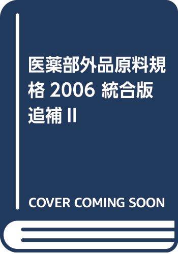 医薬部外品原料規格2006 統合版 追補II...
