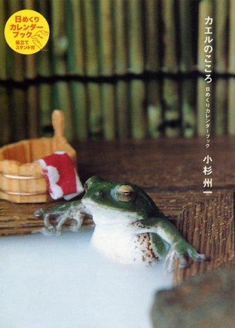 カエルのこころ―日めくりカレンダーブック (新風舎文庫)の詳細を見る