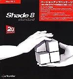 Shade 8 standard for MacOS X バージョンアップ版