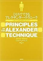 ひとりでできるアレクサンダー・テクニーク―心身の不必要な緊張をやめるために
