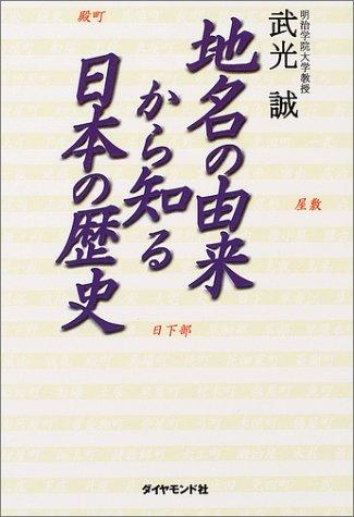 地名の由来から知る日本の歴史の詳細を見る