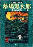 墓場鬼太郎 (4) (角川文庫—貸本まんが復刻版 (み18-10))