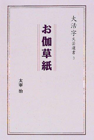 お伽草紙 (大活字文芸選書)の詳細を見る