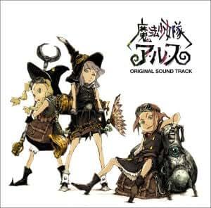 魔法少女隊アルス オリジナル・サウンドトラック