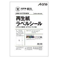 (まとめ買い)エーワン 再生紙ラベルシール ホワイトマット紙 1面 RL1A-100-KAN 【まとめ買い3冊セット】