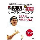 サーフィン ショート How to 佐藤秀男●大人の疲れない体幹サーフトレーニング