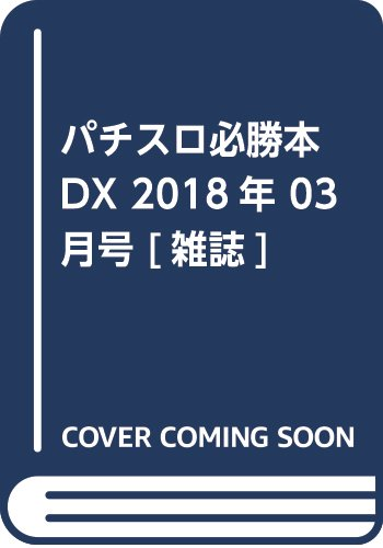 パチスロ必勝本DX 2018年 03 月号 [雑誌]