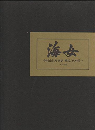 海女―中村由信写真集 (1978年)