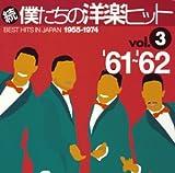 続・僕たちの洋楽ヒット Vol.3