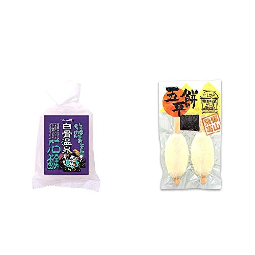 知覚できるコーナー子羊[2点セット] 信州 白骨温泉石鹸(80g)?飛騨高山 木や 五平餅(2本入)
