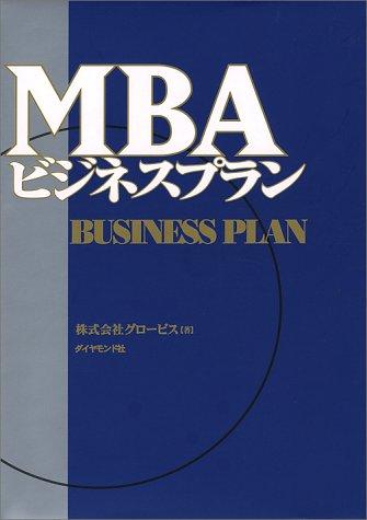 MBAビジネスプランの詳細を見る