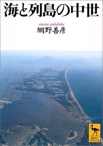 海と列島の中世 (講談社学術文庫)の詳細を見る