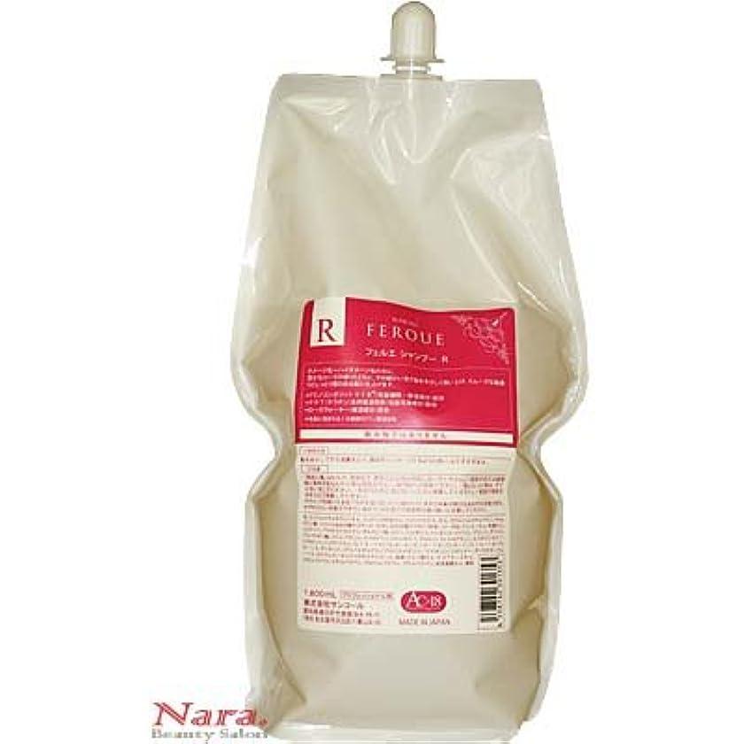 定数取るに足らない膿瘍サンコール フェルエ シャンプーR 1800ml レフィル