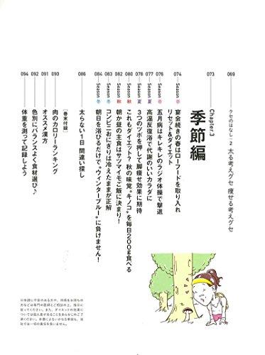 痩せグセの法則 ([バラエティ])