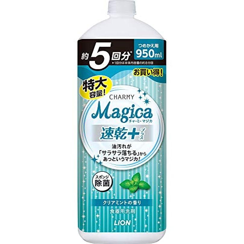 誓い遠征船員【大容量】チャーミーマジカ 食器用洗剤 速乾+ クリアミントの香り 詰め替え 950ml