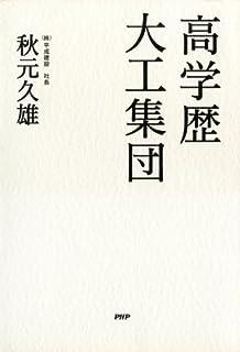 高学歴大工集団[Kindle版]