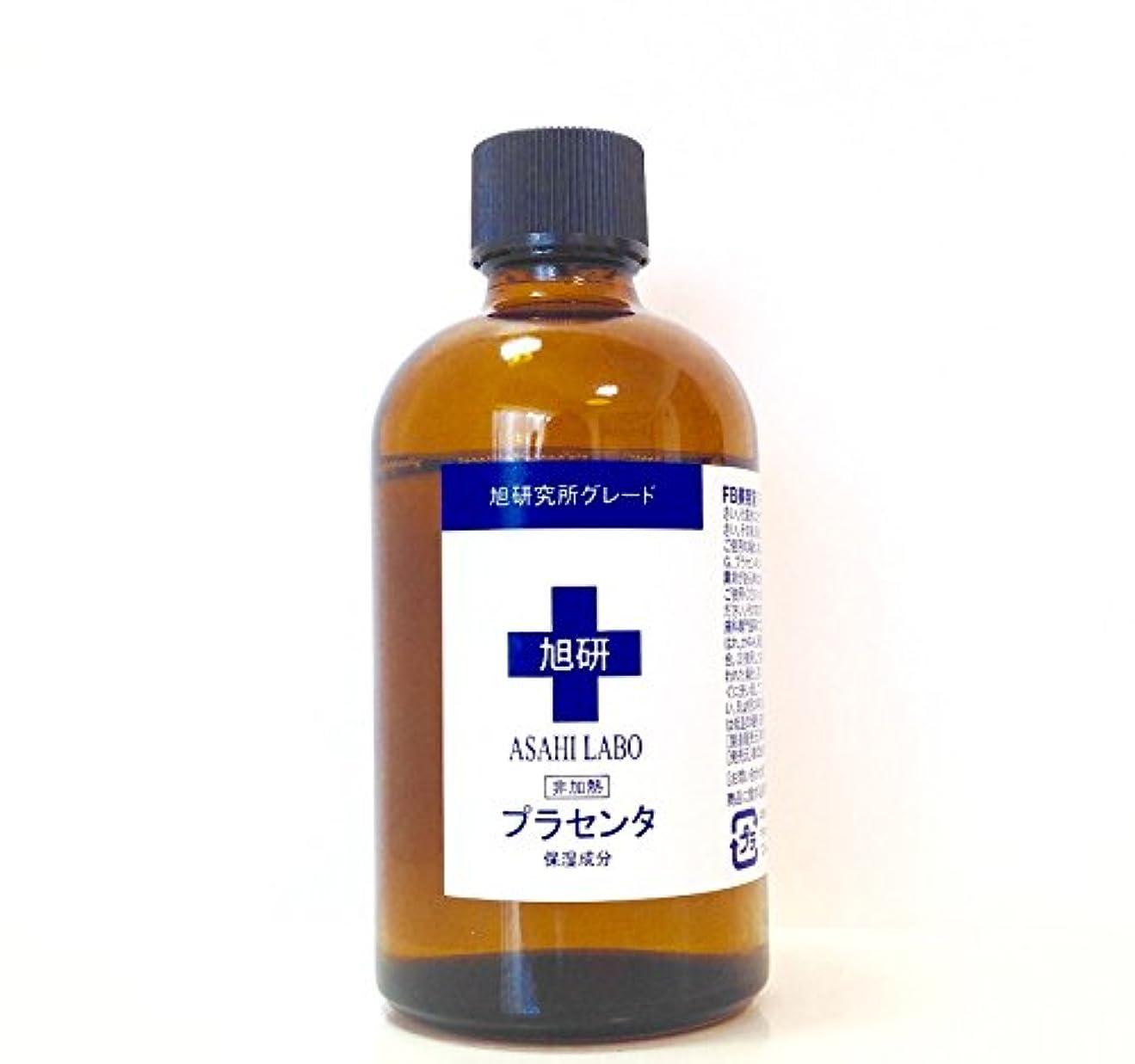 防止シンジケート藤色旭研究所 非加熱プラセンタ 100ml