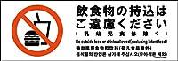 標識スクエア「飲食物持込ご遠慮(乳幼除)」【ステッカー】ヨコ小190×65mm CFK6061 4枚組