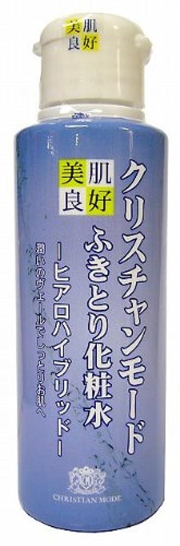 お風呂放映適応的ふきとり化粧水◆クリスチャンモード ヒアロハイブリッド100ml◆美肌良好◆