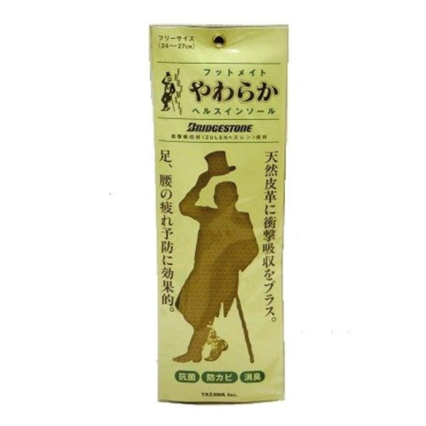 不道徳ドライアレンジ矢澤 フットメイトやわらかヘルスインソール 24?27cm