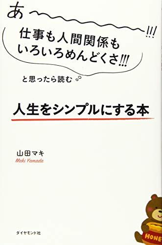 あーーーーー!!!仕事も人間関係もいろいろめんどくさ!!!と思ったら読む 人生をシンプルにする本
