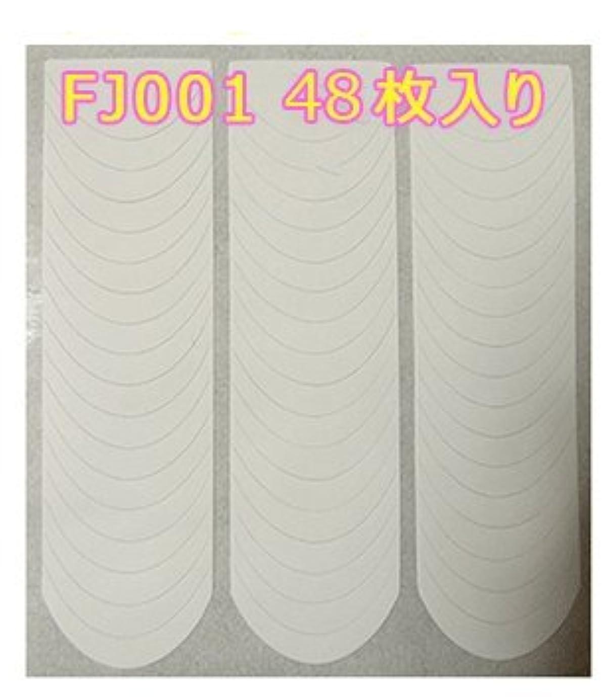 やりすぎタクト千フレンチガイドテープ/フレンチネイルシール/☆選べる4タイプ! (FJ001*48枚入り)