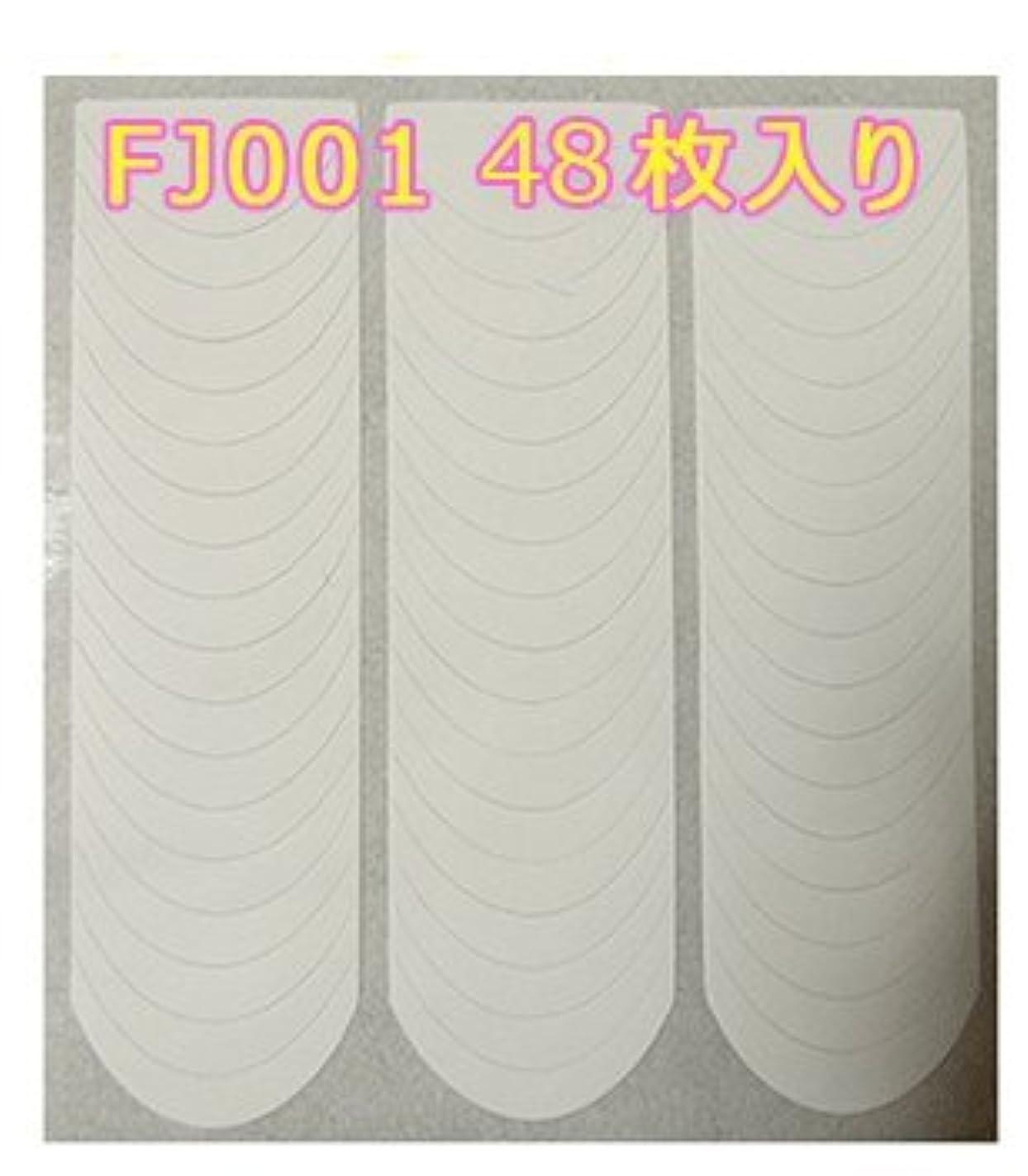 フレンチガイドテープ/フレンチネイルシール/☆選べる4タイプ! (FJ001*48枚入り)