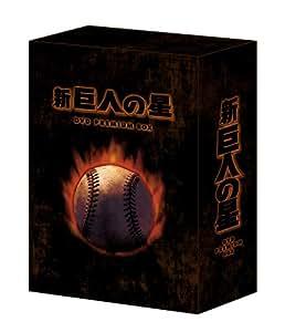 放送開始30周年記念版 新 巨人の星 DVD PREMIUM BOX (Amazon.co.jp限定受注)