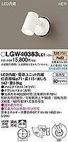 パナソニック(Panasonic) 壁直付型 LED(電球色) スポットライト 拡散タイプ 防雨型 パネル付型 LGW40383LE1
