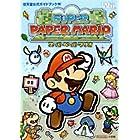 スーパーペーパーマリオ―任天堂公式ガイドブック Wii (ワンダーライフスペシャル Wii任天堂公式ガイドブック)