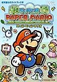 スーパーペーパーマリオ—任天堂公式ガイドブック (ワンダーライフスペシャル Wii任天堂公式ガイドブック)