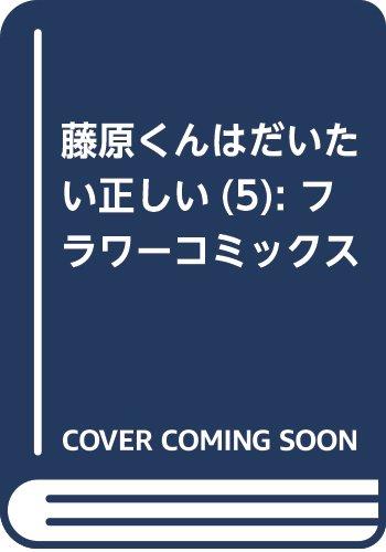 藤原くんはだいたい正しい(5): フラワーコミックス