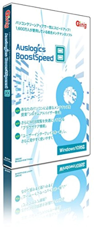 小さいコテージはずAuslogics BoostSpeed 8 ガイドブック付 3台版