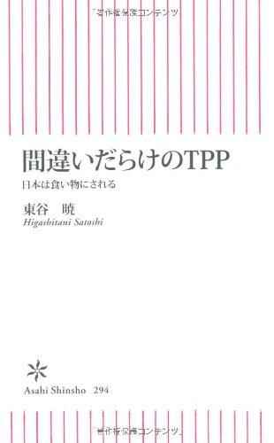 間違いだらけのTPP 日本は食い物にされる (朝日新書)の詳細を見る