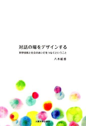 対話の場をデザインする 科学技術と社会のあいだをつなぐということ (大阪大学新世紀レクチャー)の詳細を見る