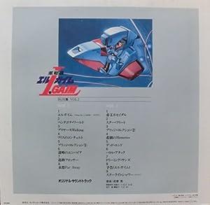 重戦機エルガイム BGM集 Vol.2 LP
